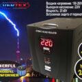 Стабилизатор напряжения Стабилизатор релейного типа Стабилизатор цена в Узбекистане