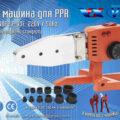 АППАРАТ ДЛЯ ПАЙКИ АППАРАТ ДЛЯ ПАЙКИ цена в Бухаре АППАРАТ ДЛЯ ПАЙКИ цена в Узбекистане