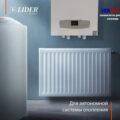 Панельный радиаторы Радиаторы Lider Line