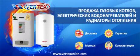 Газовые котлы продажа водонагревателей и радиатоы отопления сайт магазин цена