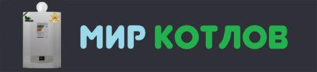Лого котел мир котлов газовые котлы