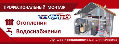профессиональный монтаж vertex