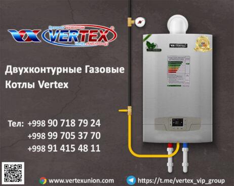 реклама котлов Vertex газовые котлы двухконтурные магазин сайт сантехники